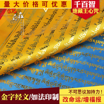 Thousands of wisdom through the Wang Cen Curse Gold version of the text Tibetan five colors through the flag wind horse flag dragon up to 20 sides