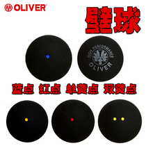 German Oliver Oliver squash 4 kinds of elastic blue dot red dot single yellow dot double yellow dot single beginner squash