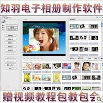 Electronic album production software Zhiyu 30 send conversion software and graphic video teaching 1000 sets of templates