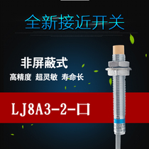 Shanghai Industrial lj8a3-2-z BX Proximity switch NPN DC third line often open M8 induction sensor 24v36v