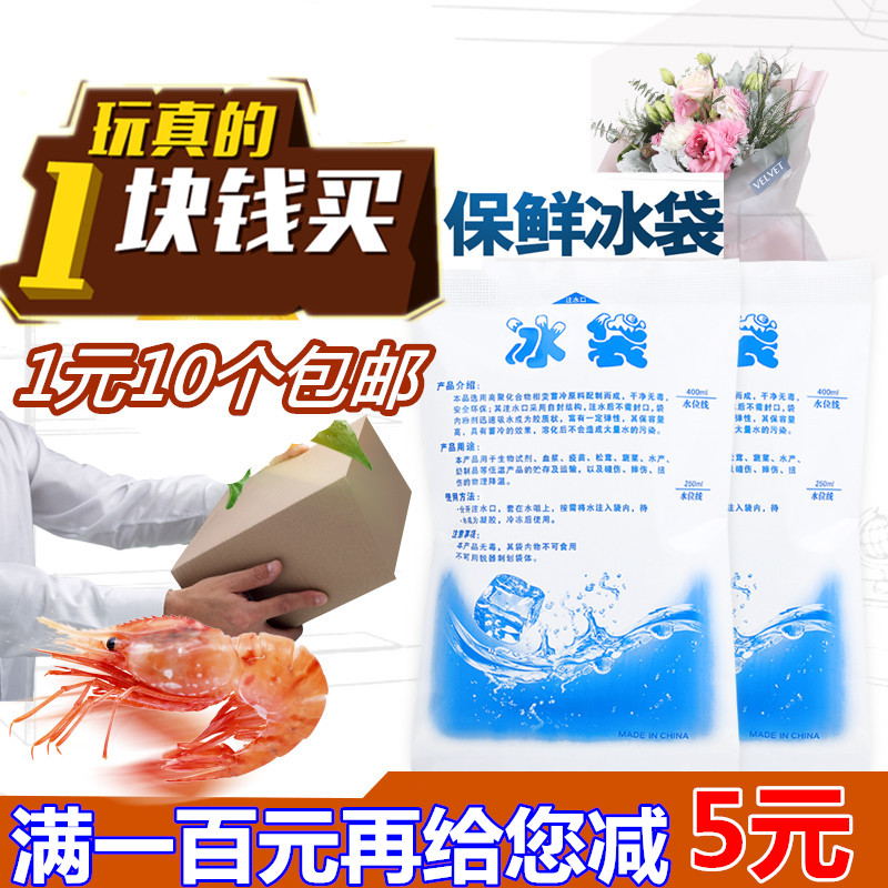Water-filled ice bag 400 200 ml ice bag fresh-keeping refrigerated food express ice bag repeated aquatic seafood transport package