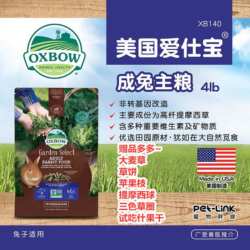 Спот] США импортирует Эбботт XB140Oxbow Пастора выбор серии в кролика основной зерна в кролика зерна 4lb фунтов