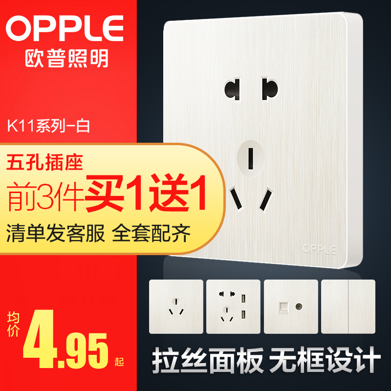 OP Switch Socket Household Panel Socket USB 5-5-hole Porous 86 Type Hidden K11 Wall Switch Z