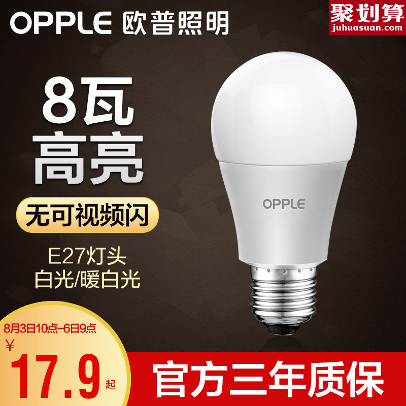 OP Lighting LED Lamp E27 Screw-hole 8W Bulb Large Watt White Light and Yellow Light Energy Saving Light Source Spiral Highlighting