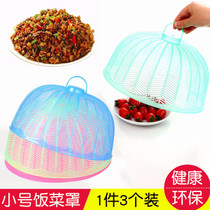 Table anti-mosquito food cover round table dish cover small fly cover cover mesh cover anti-flies cover