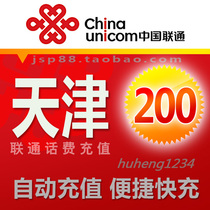 Tianjin Unicom 200 yuan mobile phone charges top up Tianjin landline broadband cable phone payment China Unicom fee