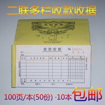 10 This 48K non-carbon double-layer receipt two-column collection receipt with paper pad 50 copies