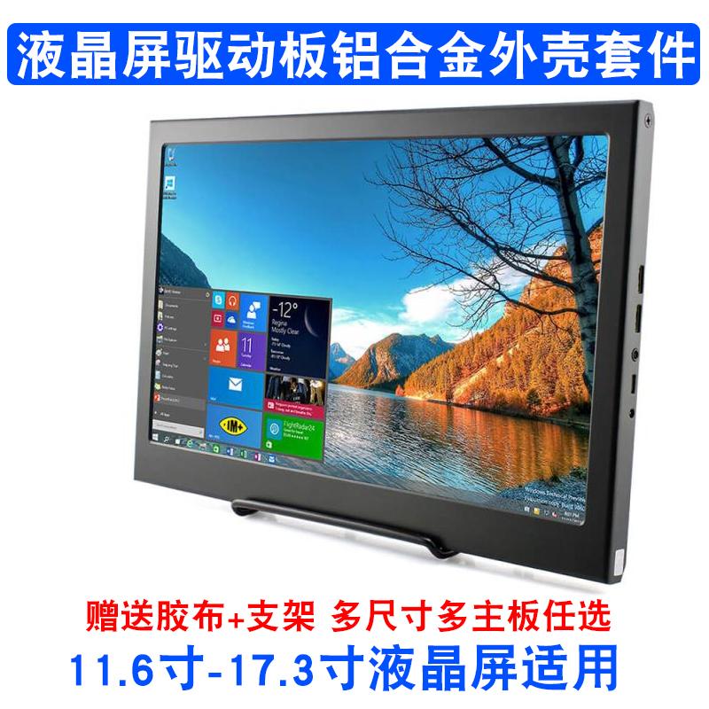 Ordinateur portable DIY modifié portable lcd plaque d'entraînement kit de boîtier étendu écran partagé côté écran