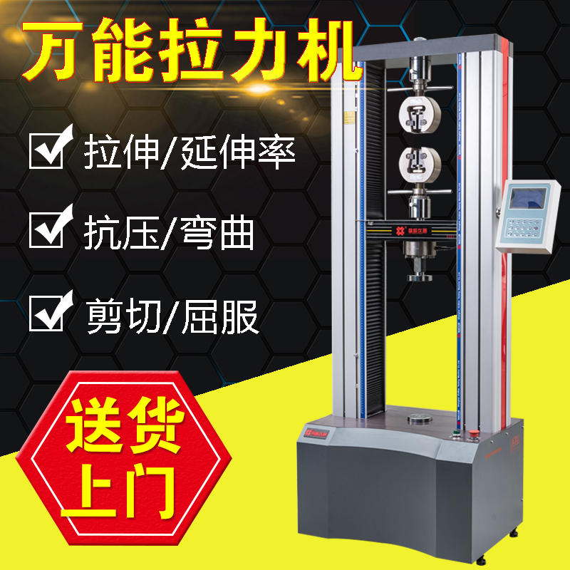 Weaving bag all-powerful pull test machine plastic film electronic stretching test machine metal pressure strength tester