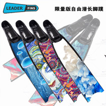 Leaderfins Limited Edition carbon fiber long fins mens and womens free-diving fins diving fins
