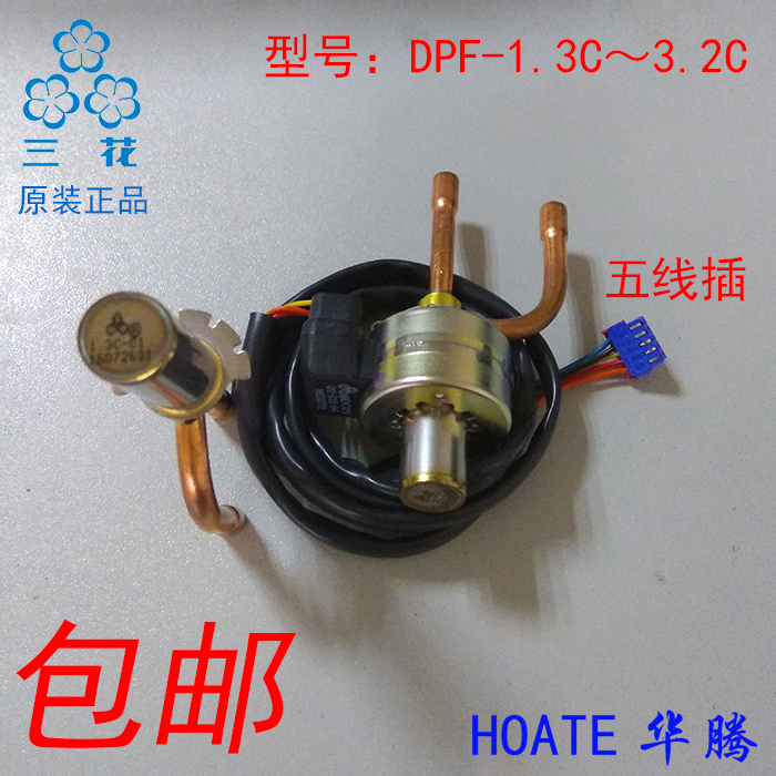 Sanhua electronic expansion valve new original pdf1.3-6.5c variable frequency air conditioning q116c air energy accessories complete