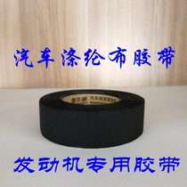 Yongle first-class car engine parts of the dedicated line beam easy to tear polyester cloth tape 9523A