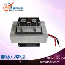 XH-X201 Electronic refrigeration Small Air Conditioning second edition DC dc12v pet refrigeration fan dual refrigeration chip