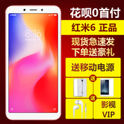 Новый Xiaomi / Millet Red Rice 6 Мобильный 6A Full Screen 4G Netcom Старый студент Red Rice 6Pro