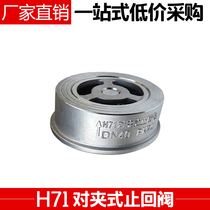 304 201 material stainless steel pair clamping check valve one-way valve h71w-16p DN15 25 32 40 50