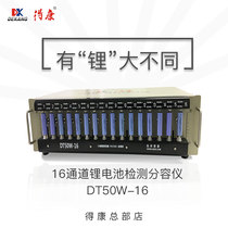 Kang Li Lithium battery capacity detection internal resistance tester 18650 Polymer divided Jongyi 16 channel dt50w-16