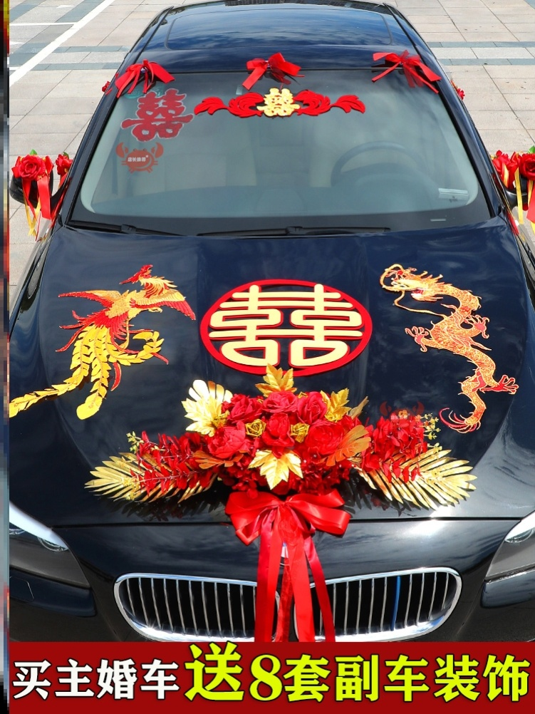 Wedding car decorations a full set of head car flower wedding car flower wedding car 2020 Chinese wind welcome family convoy to send the side car