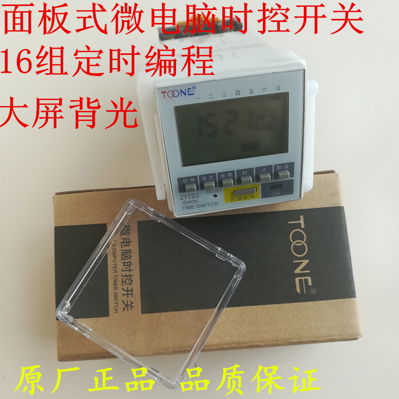 Zhuoyi ZYT03 (DHC8) time control switch timing switch time controller