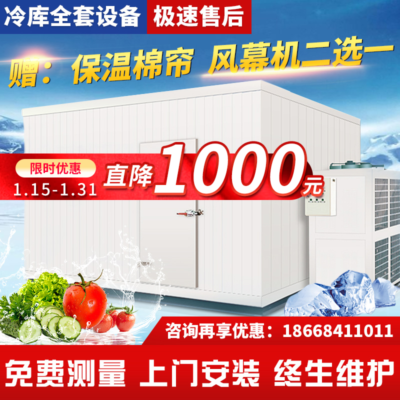 Refrigeration library a full set of equipment large medium and small fruit and vegetable preservation library refrigerated frozen seafood door-to-door installation of cold storage