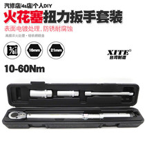 Torque wrench from the best shopping agent yoycart com