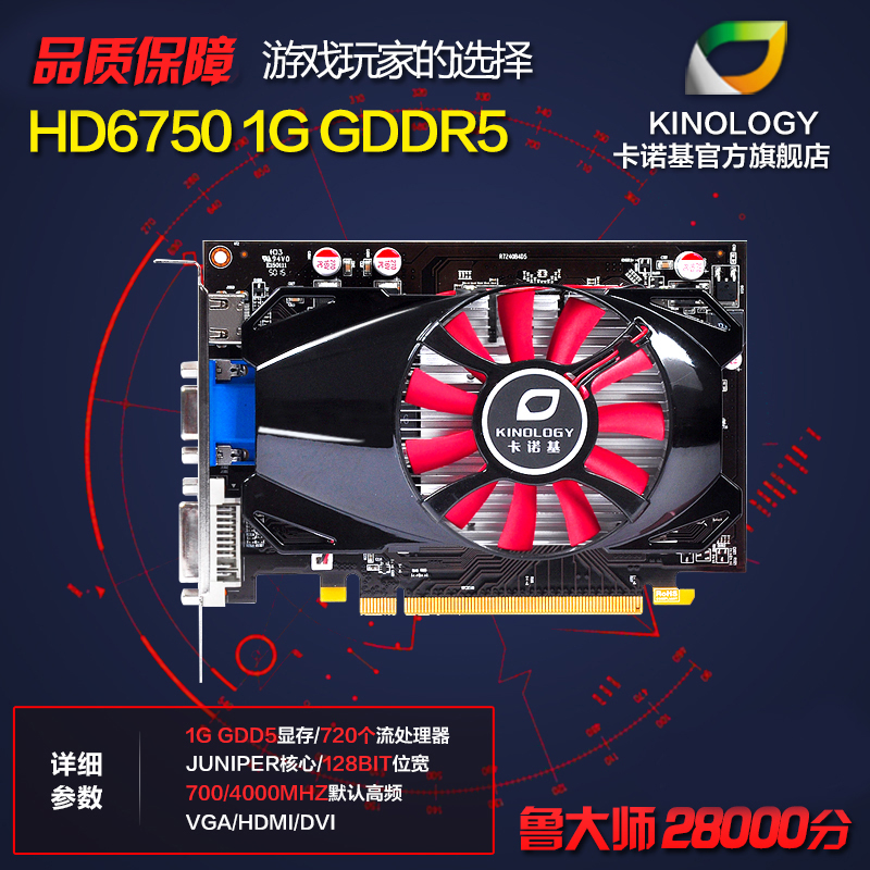 Carnoki HD6770 Real 1G Computer Independent Game Graphics Card Drawing Office Desktop Computer Graphics Card