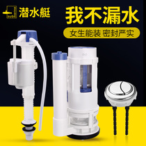 Toilet Cover Pumping Toilet Tank Accessories Intake Valve Drainage Upper Valve Flushing Communicator General Button Double Press Full Set
