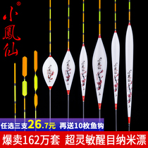 Small Phoenix highly sensitive fishing light mouth carp drift Nano float suit full set of carp drift eye-catching bold tail buoy