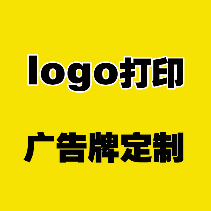 Magazine shelf billboard logo print billboards are ordered to produce single-shot do not ship do not participate in the event