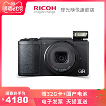 (Official flagship store) Ricoh Ricoh GR II digital camera GR2 HD portable camera GRII