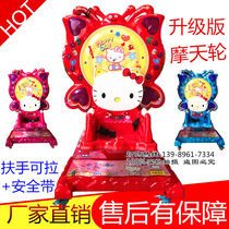 Factory direct sales) shake rocker new 2018 coin car kitty cat ferris wheel rocker Electric Supermarket commercial