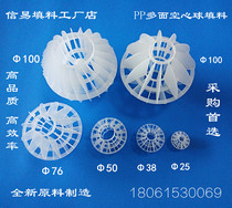 New high quality pp multi-sided hollow ball filler hollow ball environmental protection ball adsorption ball washing ball removing fog ball