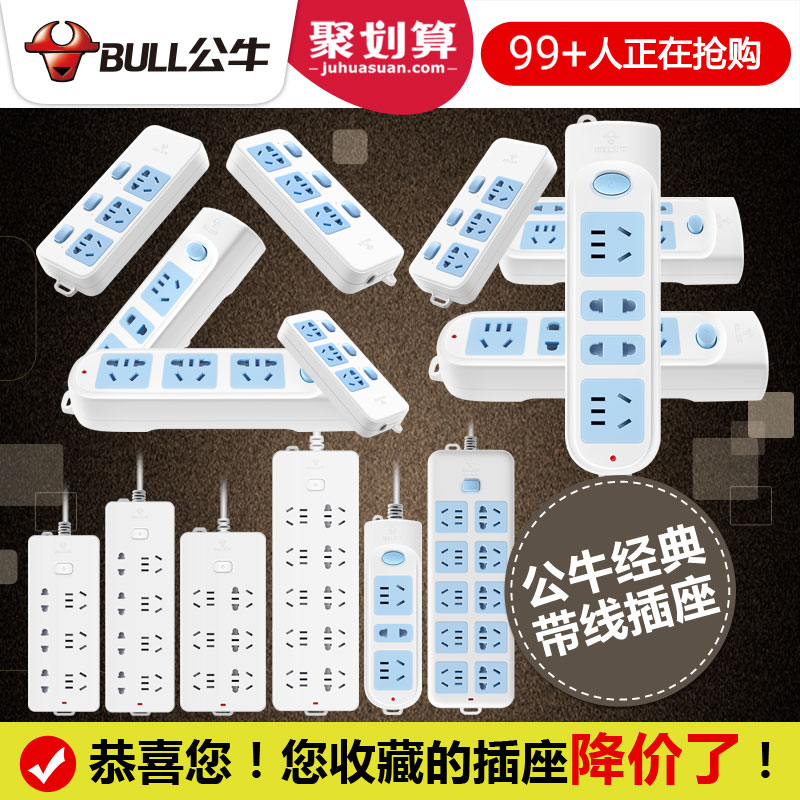 Bull socket wireless multi-purpose long-wire socket with switch multi-hole socket household 3 M 5 m socket board