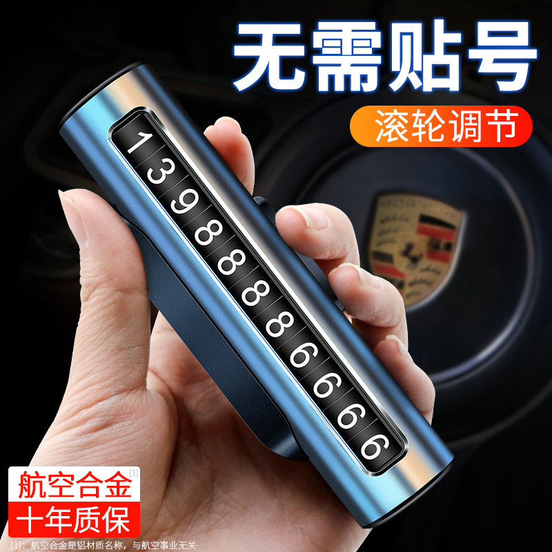 Temporary parking mobile phone number plate high-end car license plate car license plate car supplies decoration inside the car
