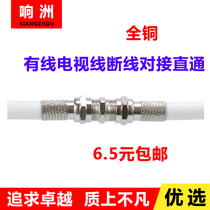 Boutique spin cable TV to connector TV Line Connector Extended connector F head Disconnect docking
