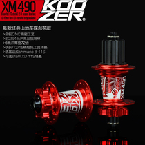 Koozer XM490 72 Ring Mountain Car Flower Drum four Pei Lin Flower drum fast unpacking shaft XD 28 32 36 Hole