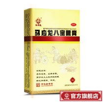Flagship store) Ma Yinglong eight eye cream 5G box eight eye cream heat itching remove fog canister