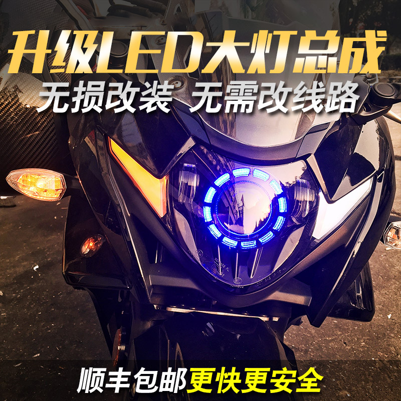 KT lamp GSX250R motorcycle lamp 17-21 upgrade modified full LED headlight assembly lens accessories