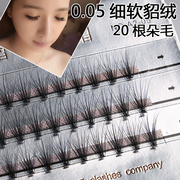 Selling 0.05 soft mink cashmere hair grafting eyelash root 20 super soft planting false eyelashes natural thick section