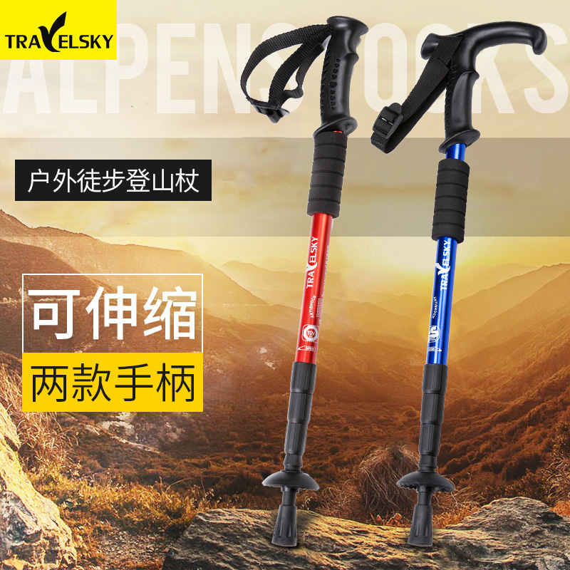[The goods stop production and no stock][The goods stop production and no stock]Trekking poles Outdoor hiking equipment Ultra light telescopic climbing poles Aluminum alloy anti-skid elderly walking sticks