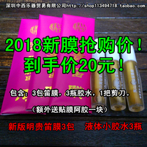 Ming GUI film) genuine purple Packaging 3 packs) Wanshan Flute Film Liquid glue 3 bottles) Bamboo flute accessories to send scissors