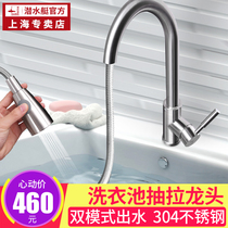 Submarine Laundry Pool Faucet Cold and Hot Balcony Pool Laundry Pool Laundry Pool Laundry Cabinet Draw Faucet