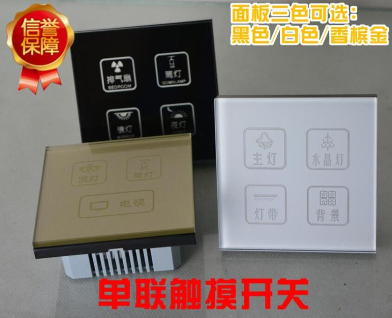 Touch switch Smart home Interior wall touch switch Four billing control Glass panel Type 86