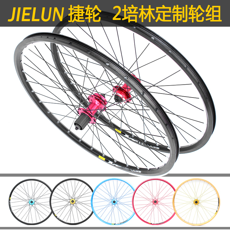 JIELUN Jet Wheel 2 Peilin Bearing Drum/Aluminum Alloy Ring Mountain Bike Customized Spoke Wheel Set