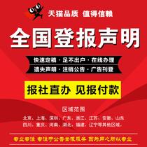 Newspaper lost statement cancellation notice report loss Jiangsu Anhui Tianjin Beijing Shandong Hunan Hangzhou Hefei Newspaper