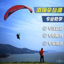 (Flying officer) Jiangsu Wuxi Shanghai Nanjing Zhejiang outdoor paragliding A certificate pilot with equipment guidance