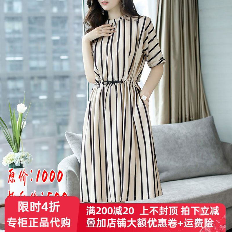 Brother Amash womens official website 2021 summer new brand womens casual temperament striped short-sleeved dress high-end