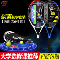 Hundred Motion Tennis Racket single beginner carbon fiber male and female professional carbon college students elective suit