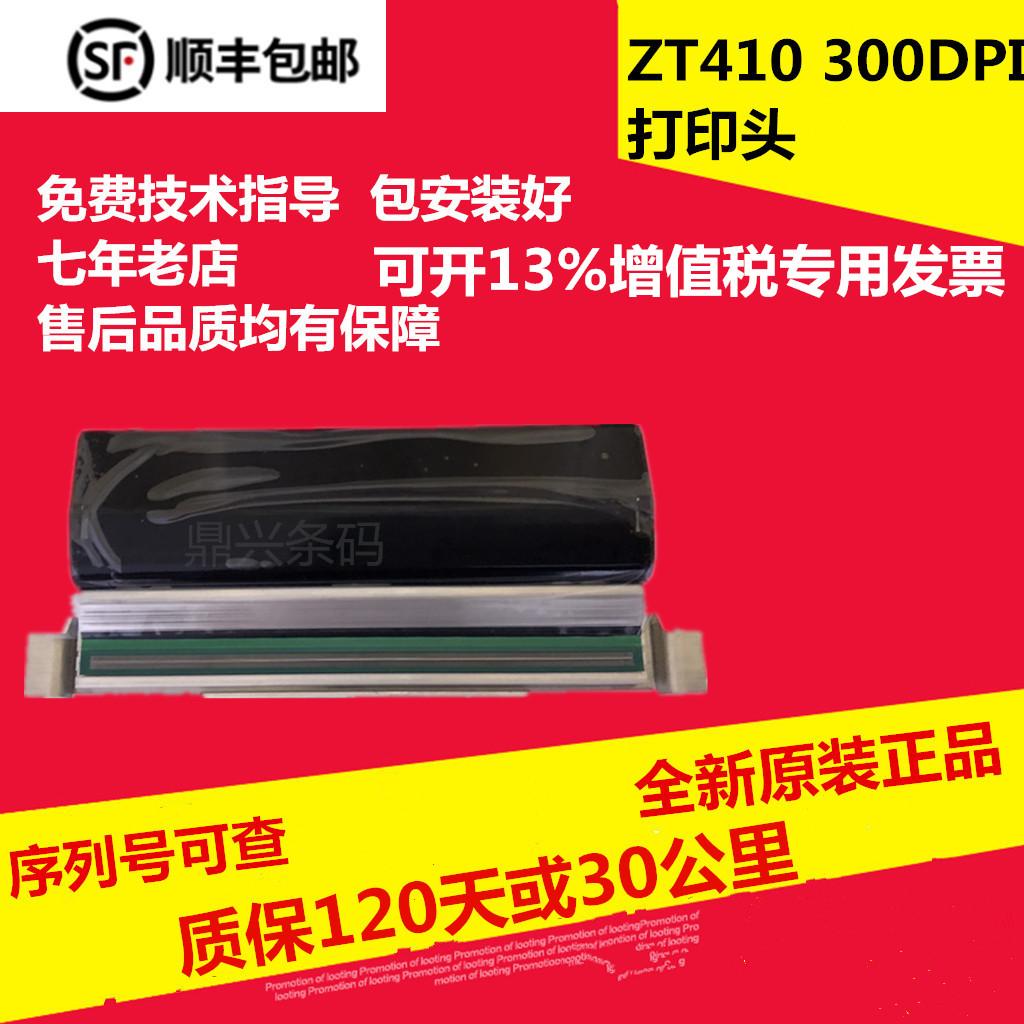 The original ZEBRA Zebra ZT410 203dpi 300dpi 600dpi original nozzle is brand new