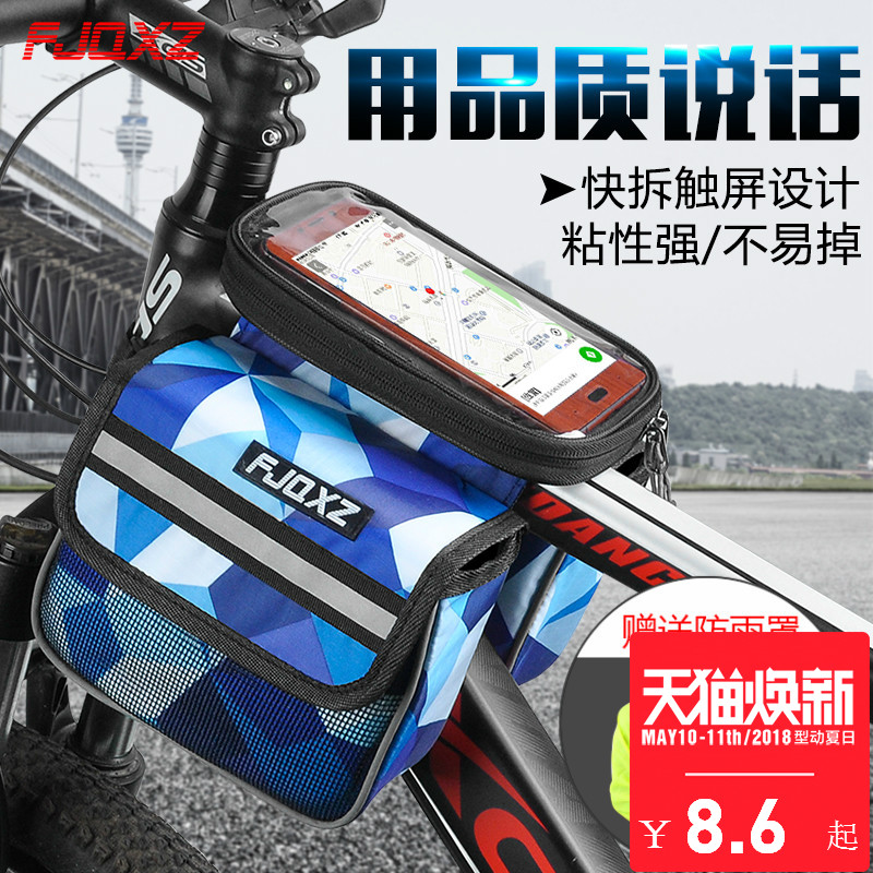 Bicycle front beam bag Mountain bicycle beam front wagon front tube saddle bag riding equipment accessories mobile phone bag