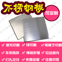 304 stainless steel plate custom 316L stainless steel sheet stainless steel thick plate processing custom laser Cutting